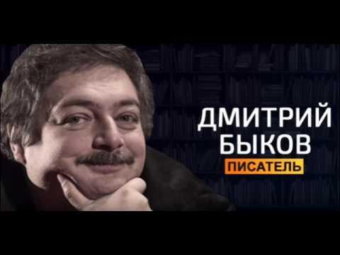 Дмитрий Быков про Анатолия Быкова