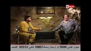 """برنامج """"رامز عنخ امون"""" - الحلقة 29 """"عبد الله مشرف"""""""