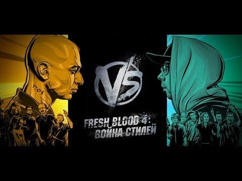 Versus Fresh Blood 4: отбор в команды Смоки Мо и Oxxxymiron (часть 2)
