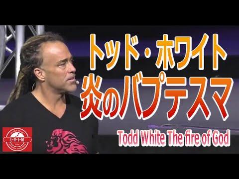 トッド・ホワイト「炎のバプテスマを受けよ!」Todd White The fire of God it will cost you But it is so worth it!