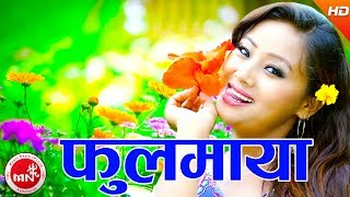Fulmaya - Bhojraj Kafle & Aakriti Shrestha Ft. Melina Thakuri