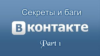 В этом видео я расскажу о секретах и багах в соц. сети ВКонтакте. Надеюсь вам будет интересно:) Код пустоты:...