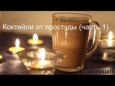 Коктейли от простуды своими руками (часть 1)