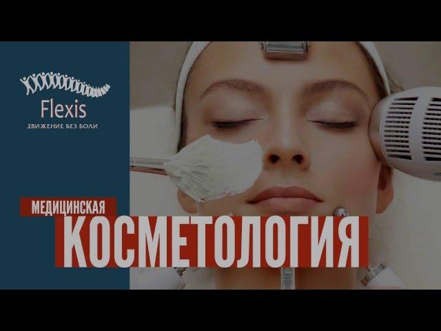 В этом видеоролике мы расскажем про методики медицинской косметологии в нашей клинике