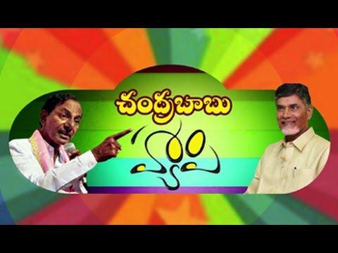 Chandrababu Naidu Happy