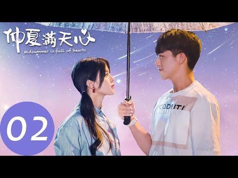 ENG SUB【仲夏满天心 Midsummer is Full of Love】EP02   洛天然一夜间无家可归(杨超越、许魏洲)