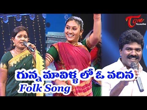 Gunna Mavillalo O Vadina | Popular Telangana Folk Songs | by Rasamayi Balakishan, Sandhya Shankar
