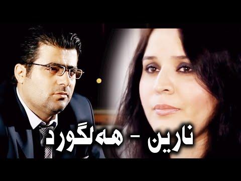 Narin Feqe - Helgord Qehar-New Clip 2013 HD (видео)