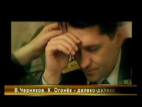 Далёко-далёко (дуэт с В. Черняковым)