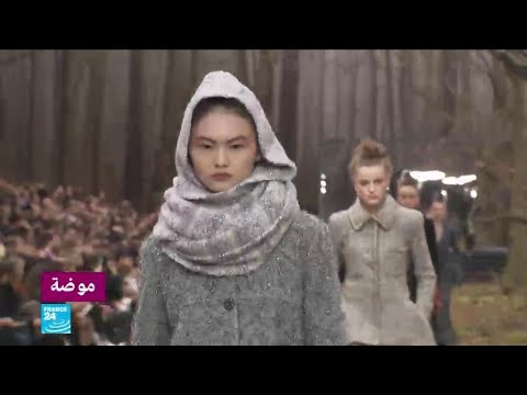 العرب اليوم - شاهد: دور الأزياء تسعى للعمل بطرق صديقة للبيئة في أسبوع باريس للموضة