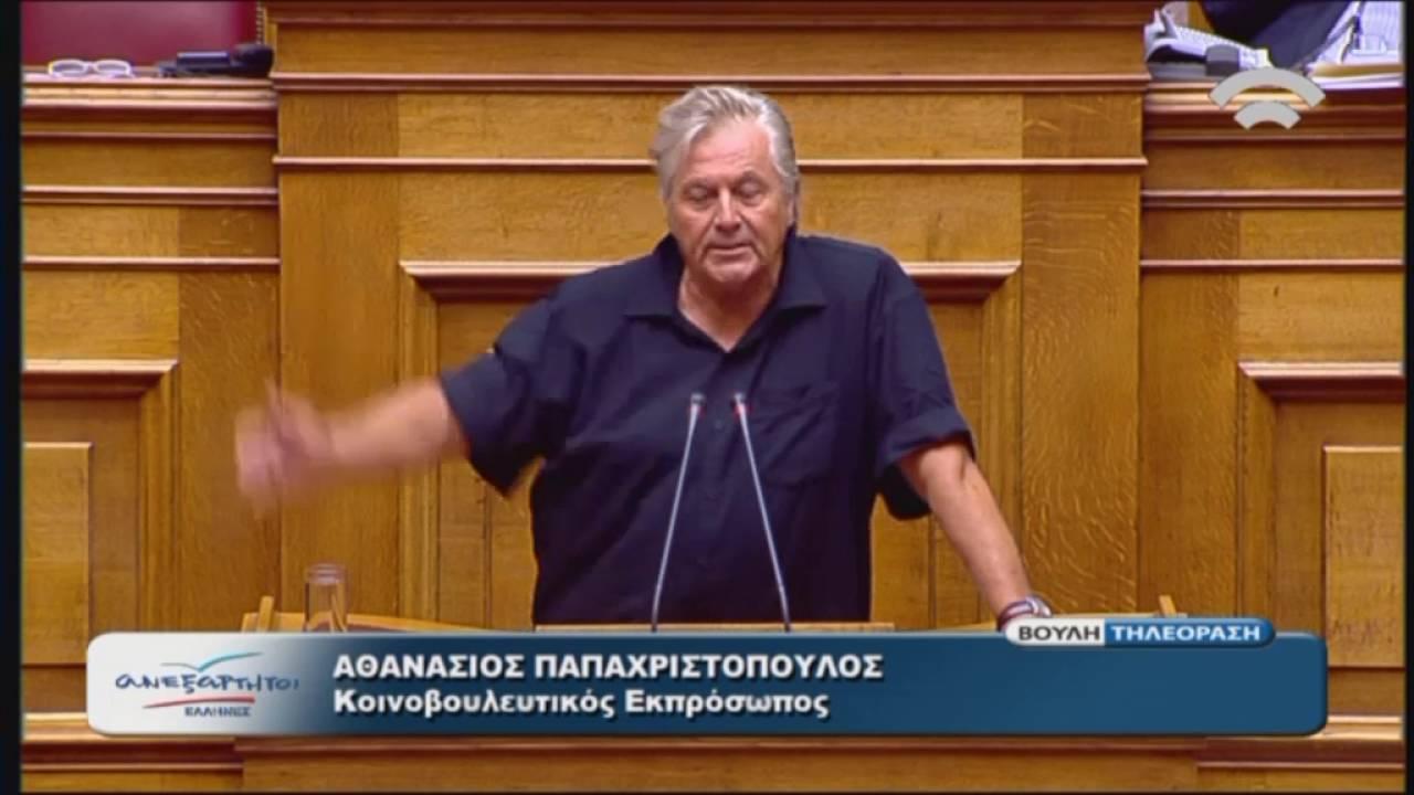 Α.Παπαχριστόπουλος(Κοινοβ.Εκπρόσ.ΑΝΕΛ)(Συζήτηση γιά σύσταση Εξεταστικής Επιτροπής)(26/07/2016)