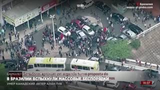 В Бразилии вспыхнули массовые беспорядки
