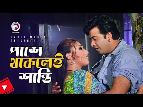 Pashe Thaklei Shanti | Movie Scene | Shakib Khan | Apu Biswas | Girlfriend And Boyfriend Talking