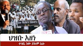 Ethiopia: አዲስ መረጃ - ሀኪሞች የስራ ማቆም አድማ በማድረጋቸው ህዘቡ አዘነ | Abiy Ahmed