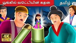 மூங்கில் வெட்டியின் கதை   Tale of the Bamboo Cutter in Tamil   Tamil Fairy Tales