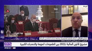 حسن العرافي يبرز أهم تحديات مشروع مالية 2022