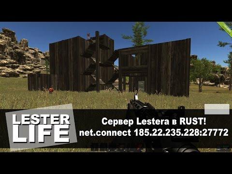 СЕРВЕР LESTERA В RUST - Lester Life Server!