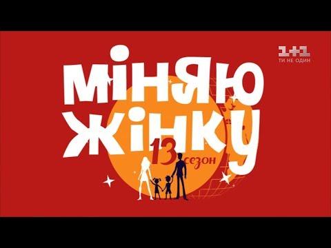 Одеса – Краматорськ. Міняю жінку – 12 випуск 13 сезон - DomaVideo.Ru
