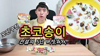 [허팝]포핀쿠킨/가루쿡 전설의 무지개 초코송이 버섯과자 만들어먹기 (Popin Cookin Kinoko No Yama Kit Mushroom Chocolate)