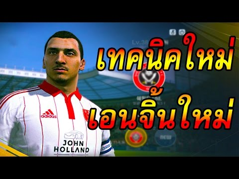FIFA Online3 - เทคนิคเอนจิ้นใหม่ ใช้แล้วได้เปรียบ By ซี๊ดอ๊าาาา