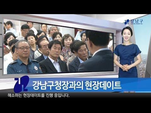 2018년 7월 둘째주 강남구 종합뉴스