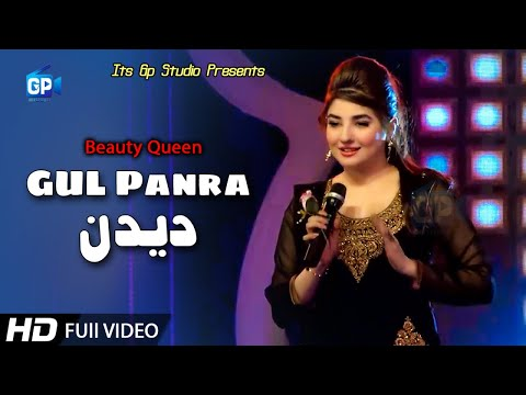 Gul Panra Pashto New Song 2018 Pashto New Film Song Sta Da Dedan Da Pashto Video Top Songs Music