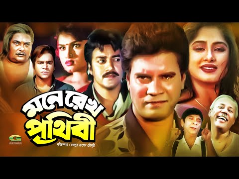 Bangla HD Movie | Mone Rekho Prithibi | মনে রেখ পৃথিবী | ft Ilias Kanchan , Mousumi , Misa Sawdagor