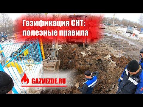 Газификация СНТ в Московской области