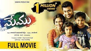 Video Memu Telugu Full Movie || 2016 Latest Telugu Movies || Surya, Amala Paul, Bindu Madhavi MP3, 3GP, MP4, WEBM, AVI, FLV Juni 2018