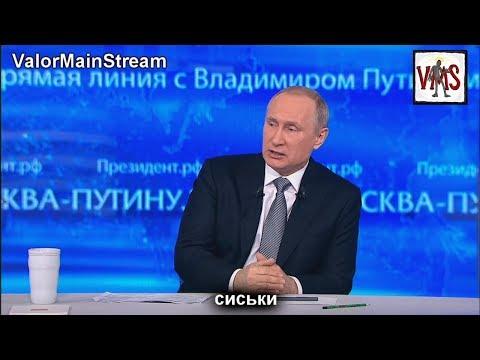 """Смешная нарезка """"прямой линии с Путиным"""""""