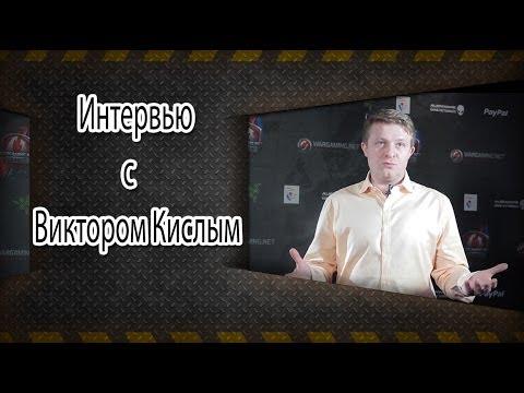 Интервью с Виктором Кислым с Гранд-финала в Варшаве