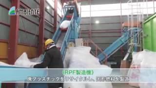 大人の社会科見学!【アンビエンテ丸大】さまのRPF製造機