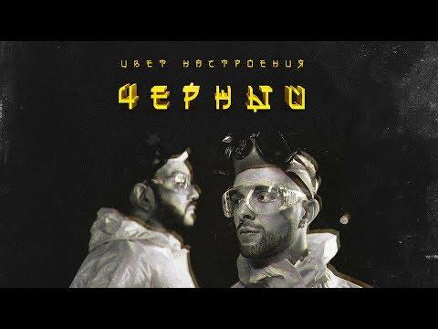 Егор Крид feat. Филипп Киркоров - Цвет настроения черный (премьера трека, 2018)