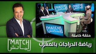 lmatch 17/04/2016 برنامج الماتش: رياضة الدراجات بالمغرب