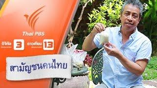 สามัญชนคนไทย - มนุษย์ถุงพลาสติก