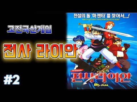 #2 - [고전국산] 전사 라이안 (The Last Warrior) - 1997년작