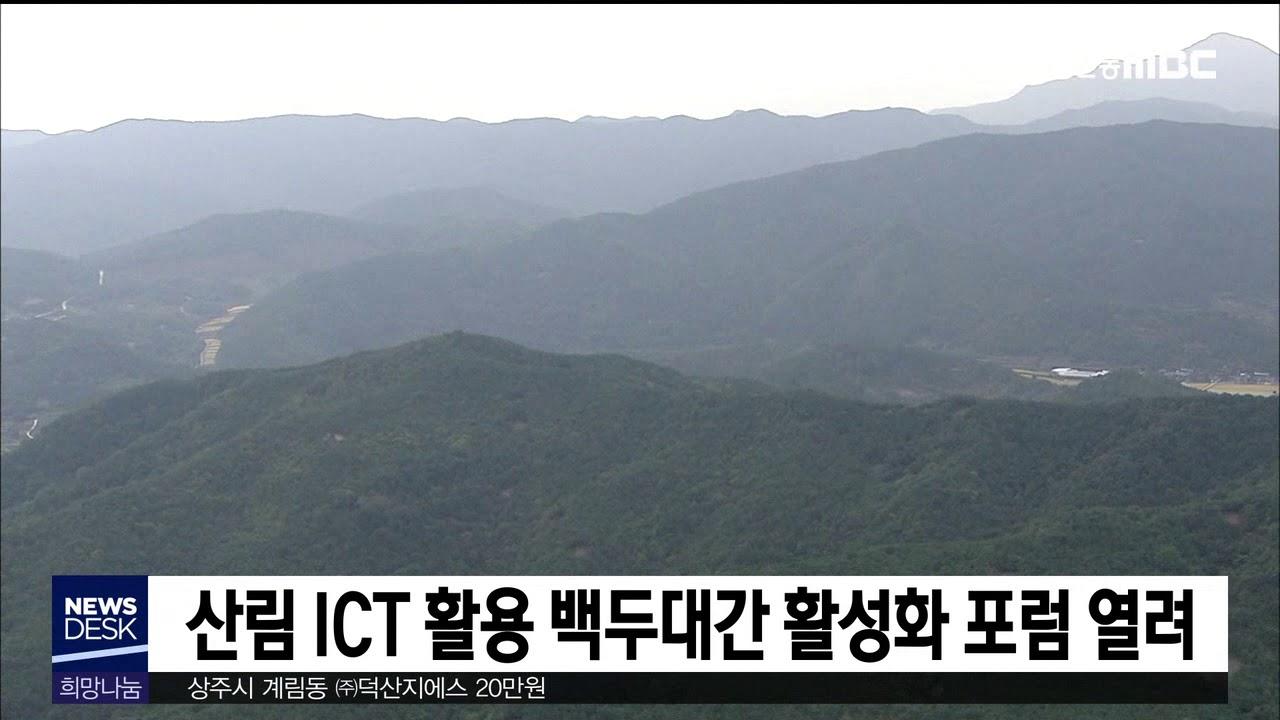 산림 ICT융합 활성화 포럼