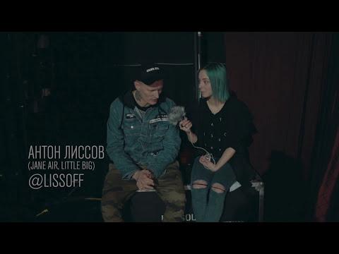 КТО ТЫ? :::  АНТОН ЛИССОВ | LITTLE BIG | JANE AIR (видео)