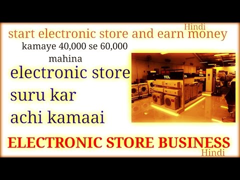 How to start Electronic Store | Latest business idea | electronic store business | Hindi
