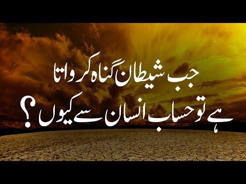 Short Quotes ┇ Jab Shaitan Gunah Karwata Hai To Hissab Insan Se Kyun? ┇ Mufti Qasim Attari