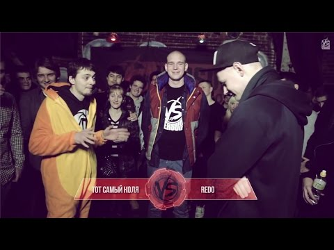 Versus Battle «Fresh Blood», Раунд 3: Тот Самый Коля Vs Redo (2015)
