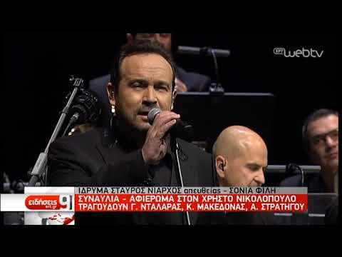 Συναυλία – αφιέρωμα στον Χρήστο Νικολόπουλο | 18/03/196 | ΕΡΤ