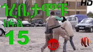 Gorebetamochu S01E15 The Interigation