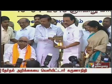 DMK-released-election-manifesto-for-2016-Tamil-Nadu-assembly-polls-by-DMK-Chief-Kalaignar