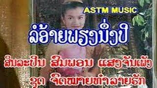 Video Lao Song Hits #41 MP3, 3GP, MP4, WEBM, AVI, FLV Agustus 2018