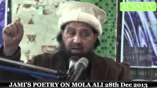 Explaination of Molana Jami's Poetry About Mola Ali