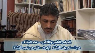 شرح كتاب فقه العبادات 39 - الزكاة - من تعريفه إلي علي من تجب الزكاة - محمد عوض المنقوش