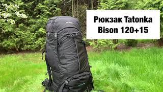 Туристический рюкзак для переноски тяжелых грузов. Объем 120+15л. Tatonka Bison 120+15
