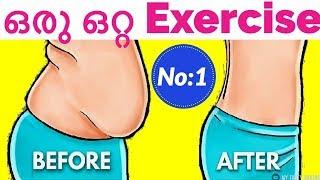 Video വയർ കുറക്കാനുള്ള NO:1 EXERCISE.Best weight loss program|Your health insurance for a healthy life. MP3, 3GP, MP4, WEBM, AVI, FLV Januari 2019