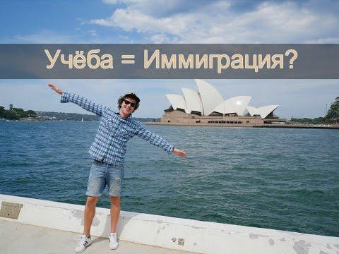 Иммиграция в Австралию через учёбу (видео)